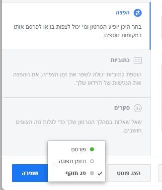 הסרת תפוגה של פוסט בפייסבוק