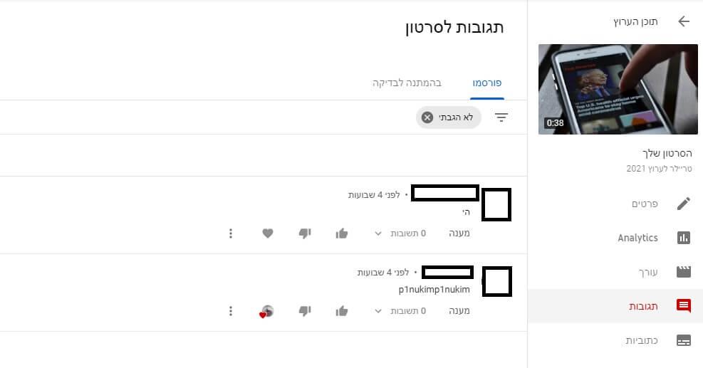 תגובות לערוץ יוטיוב