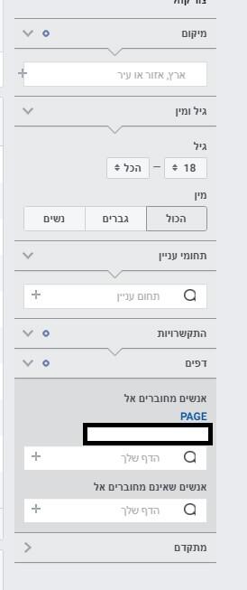 אנשים מחוברים לדף פייסבוק