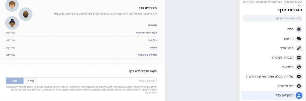 הקצאת תפקיד בדף פייסבוק