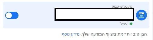פייסבוק פיקסל