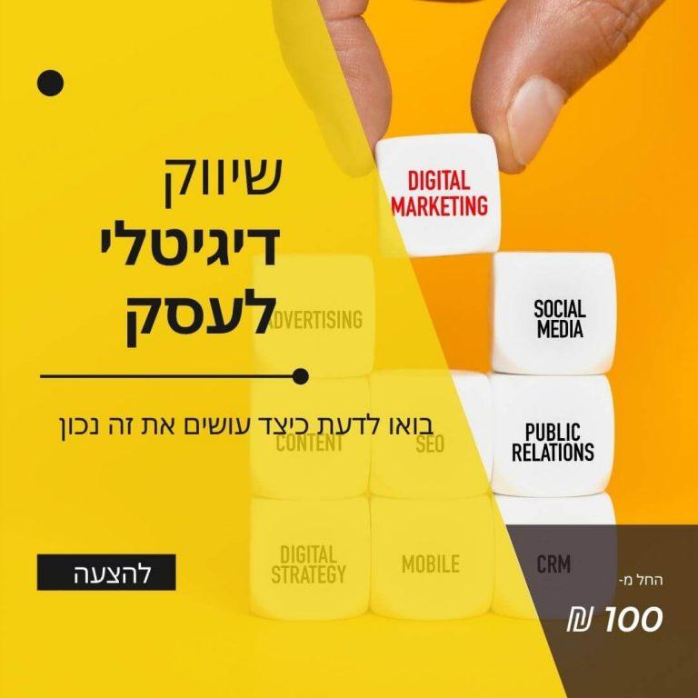 פרסום תוכן אקטואלי באינסטגרם
