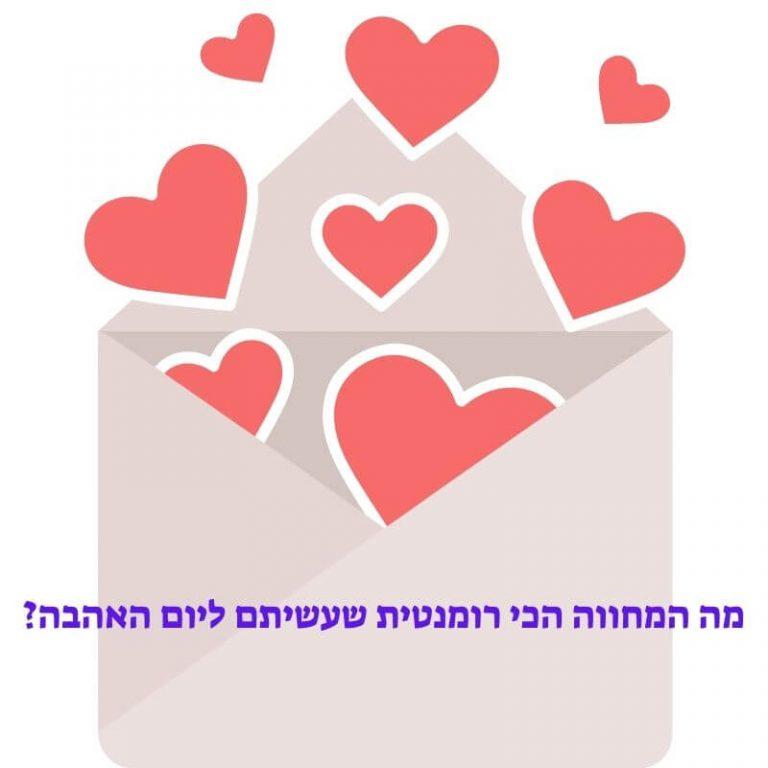 קידום דף פייסבוק יום האהבה